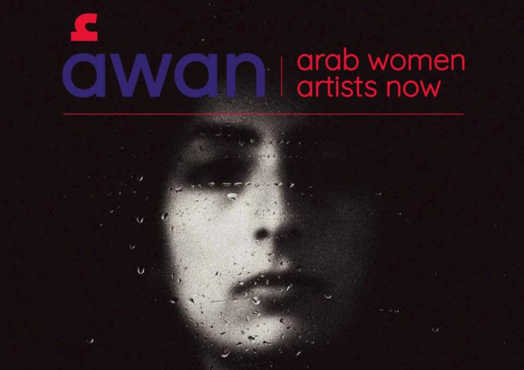 VLPF 2018: Arab Women Artists Now